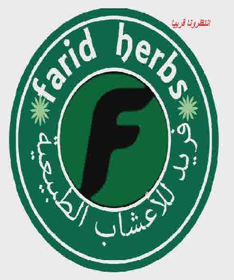 ���� ���� ���� ������� �������� ��� ������ ��� 2014 , ���� ���� ���� ������� �������� Farid herbs