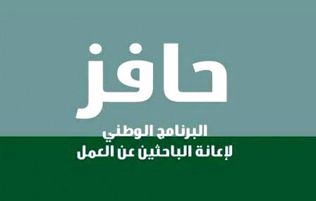 أخبار حافز اليوم الاحد 9-4-1435