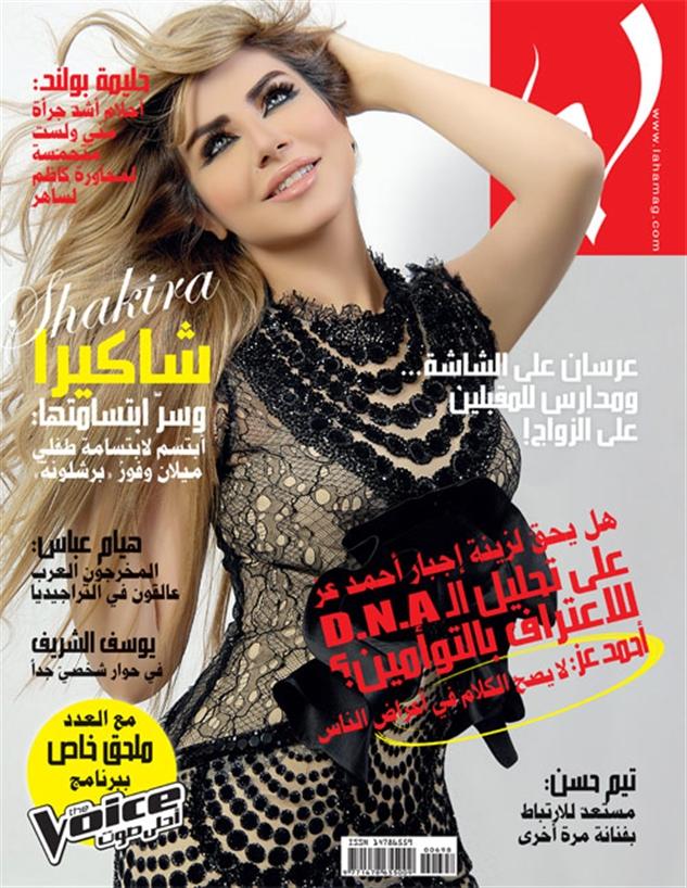 صور حليمة بولند على مجلة لها فبراير 2014 ، أحدث صور حليمة بولند 2015 Halima Boland