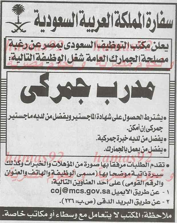 وظائف جريدة الاخبار المصرية اليوم الثلاثاء 11/2/2014