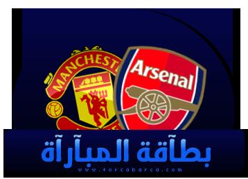 ���� ������ ������ ������ �������� ������� ����� �������� 12/2/2014 �� manchester united vs arsenal
