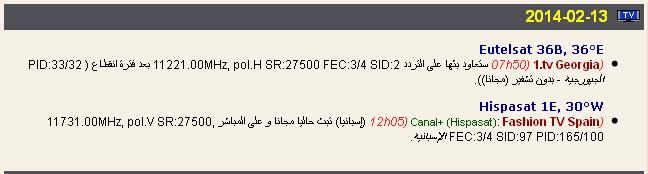 ������ ���� : ���� ����� Eutelsat 36A/36B @ 36� East ���� ��� ���� ������ ������ ���������