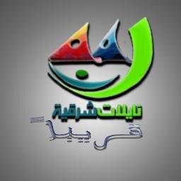 ���� ���� ������ ����� Nilat Sharqya ��� ������ ��� ����� 13-2-2014