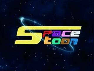 ���� ���� ���� ��� SpaceToon ������ ��� ������ ��� ����� 14-2-2014