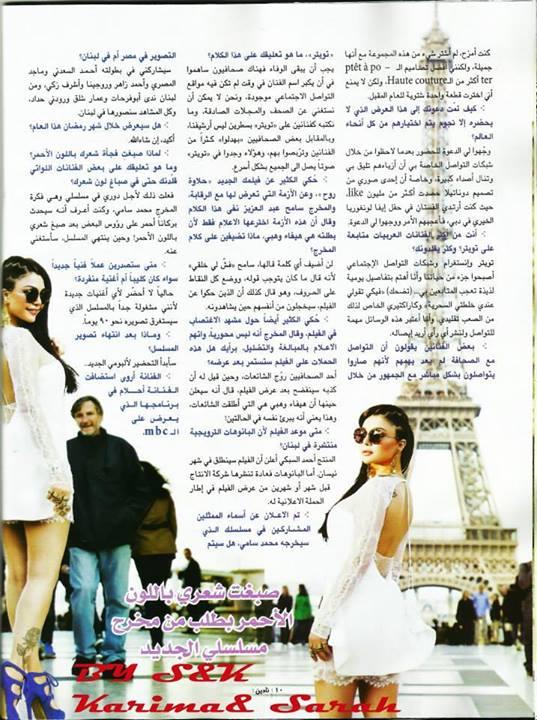 صور هيفاء وهبي على مجلة نادين 2014 ،، صور اطلالة هيفاء وهبي على مجلة نادين 2014