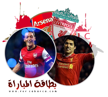 ���� ������ ������ ������ �������� ����� ����� 16-2-2014 arsenal vs liverpool