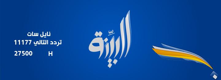 ���� ���� ������ ��� ������ ��� ����� 21-2-2014 Al Bayena
