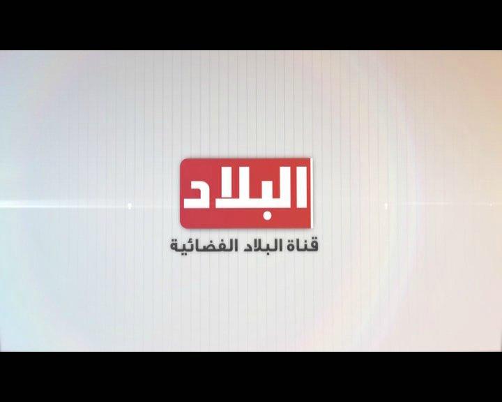 تردد قناة البلاد الجزائرية على النايل سات 2014