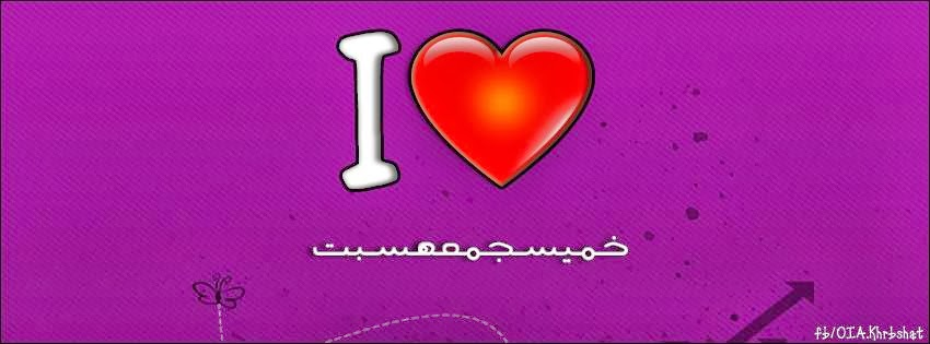 ��� ����� ������ ����� ��� 2014 , ��� ����� ����� ����� ��� 2014 Arabic Facebook Covers