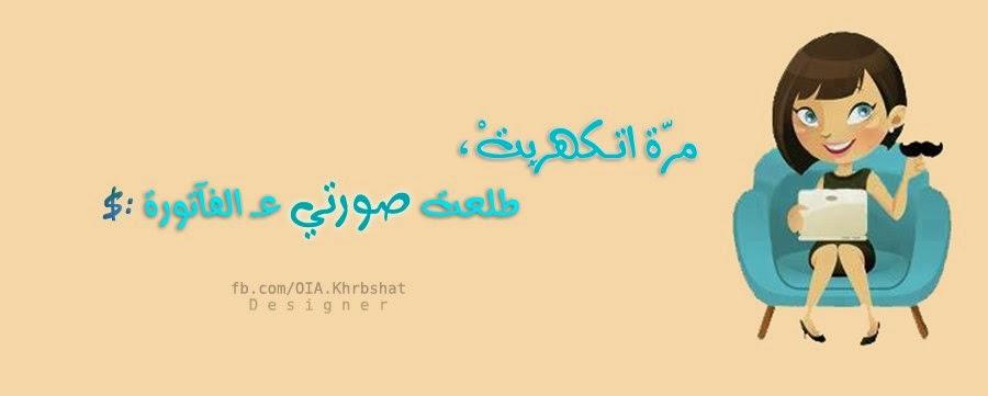 صور كفرات يوميات للفيس بوك 2014 صور أغلفة عربية للفيس بوك