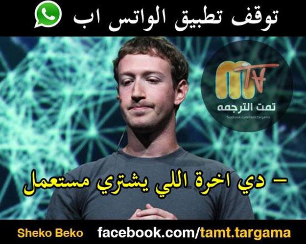 ��� ������� ����� �� ���� ����� ������ �� Whatsapp , ��� ����� ������� ����� �� ���� �������� ����� 2014