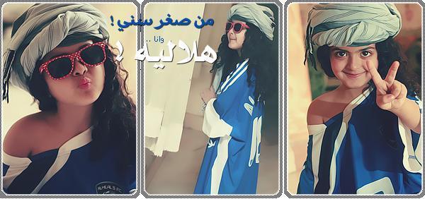 صور بنات السعودية مشجعات نادي الهلال 2015 , رمزيات واتس اب بنات هلالية 2015 218816_dreambox-sat.