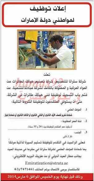وظائف خالية في جريدة الاتحاد الامارات الاثنين 24-02-2014