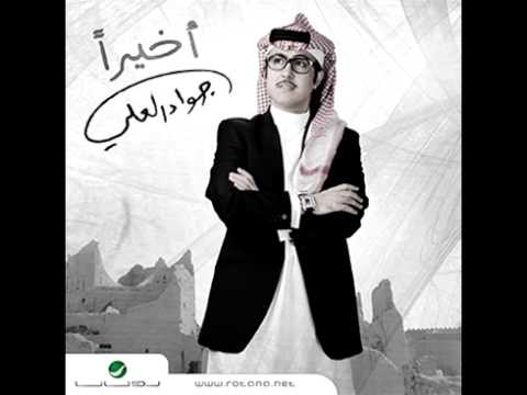 حصري كلمات اغنية جواد العلي