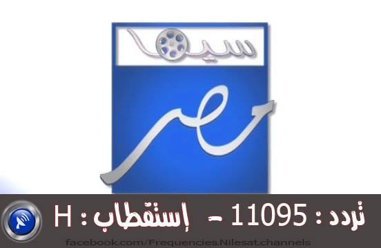تردد قناة سيما مصر cima misr - على النايل سات اليوم 27-2-2014