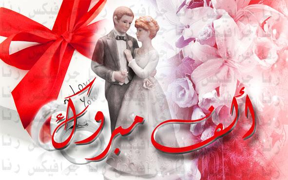 صور بطاقات مكتوب عليها ألف مبروك 2014 , صور بطاقات تهنئة بالزواج 2015