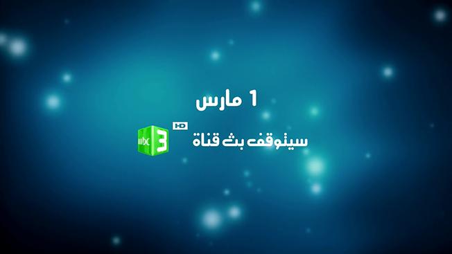 ����� ����� : ���� MBC 3 HD ��� ���Badr-4/5/6 @ 26� East