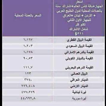 سعر اشتراك باقة بي ان سبورت beIN SPORTS في الامارات - بالدرهم الاماراتي 2014