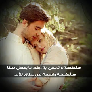 صور حب مع كلمات رومانسي , صور حب مع كلمات رومانسية , صور للحبيب والزوجة  والزوج روعة