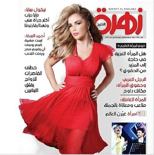 صورة نيكول سابا بفستان احمر على غلاف مجلة زهرة الخليج مارس 2014