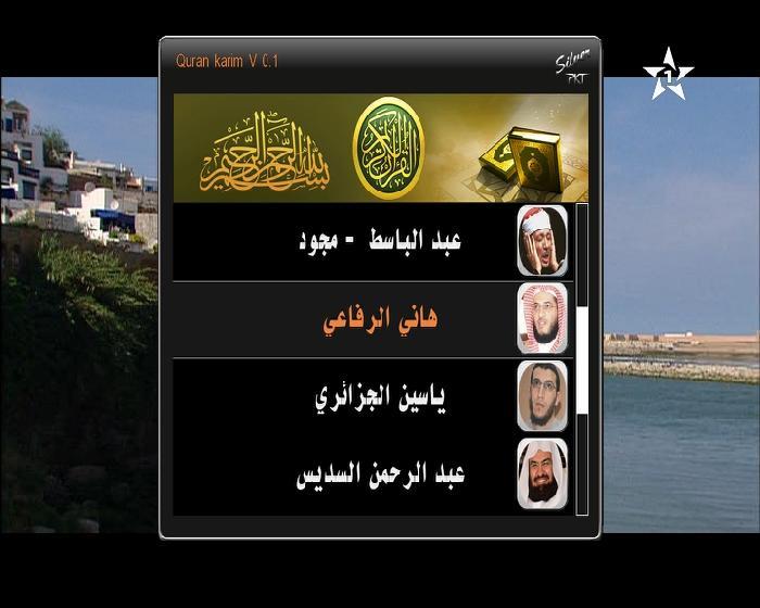 ����� ���� ������ ������ , Plugin Quran Karim