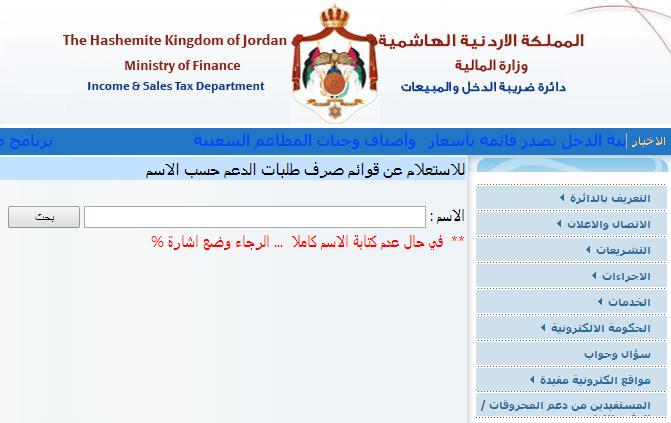 ������ ����� ��������� �� ��� ��������� �� ������ 2014 istd.gov.jo