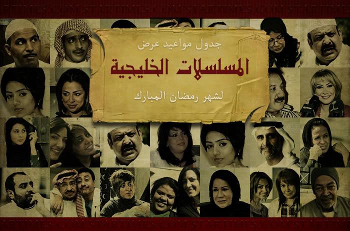 اسماء المسلسلات الخليجية رمضان 2014 , الدراما والمسلسلات الخليجية في رمضان 2014