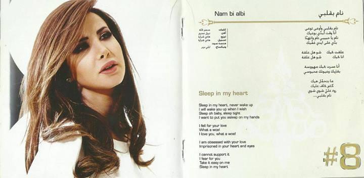 كلمات اغاني البوم نانسي نانسي