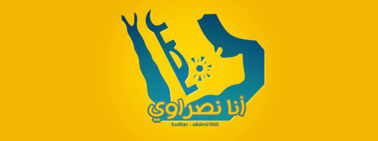 تحميل اغاني نادي النصر السعودي mp3