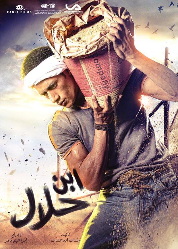 صور بوستر مسلسل ابن حلال بطولة محمد رمضان 2014