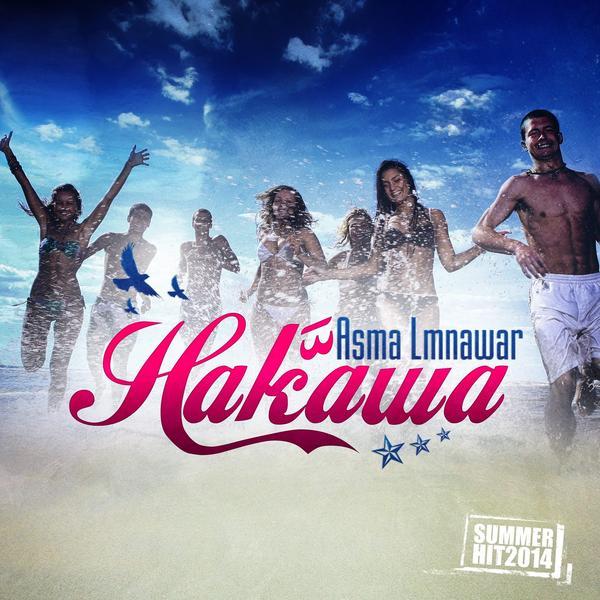 ����� ����� ������ ����� ����� 2014 Hakawa ������