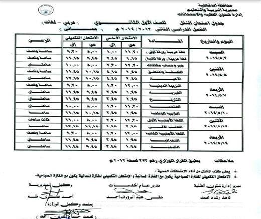 جدول امتحانات الصف الأول الثانوي اخر السنة في محافظة الدقهلية 2014