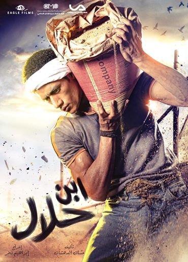 صور بوستر وأفيش مسلسل ابن حلال في رمضان 2014 على قناة النهار