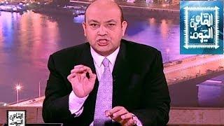 مشاهدة برنامج القاهرة اليوم ، عمرو أديب حلقة اليوم السبت 19-4-2014