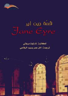 تحميل قصة جين إير pdf للكاتبة الانجليزية شارلوت برونتي Charlotte Bronte 2014
