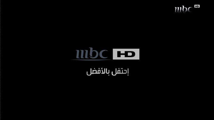 ���� �� ����� ����� mbc hd