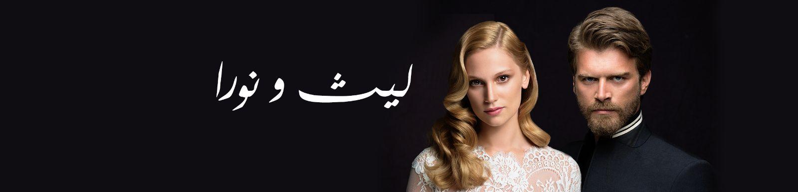 مشاهدة مسلسل ليث و نورا الحلقة 31 كاملة 2014 mbc