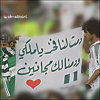 صور واتس اب نادي الاهلي السعودي 2015 ، صور رمزيات الاهلي 2015 ، خلفيات نادي الاهلي 261761_dreambox-sat.