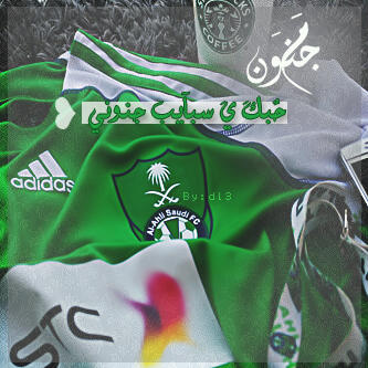صور واتس اب نادي الاهلي السعودي 2015 ، صور رمزيات الاهلي 2015 ، خلفيات نادي الاهلي 261763_dreambox-sat.