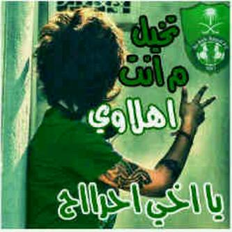 صور واتس اب نادي الاهلي السعودي 2015 ، صور رمزيات الاهلي 2015 ، خلفيات نادي الاهلي 261764_dreambox-sat.