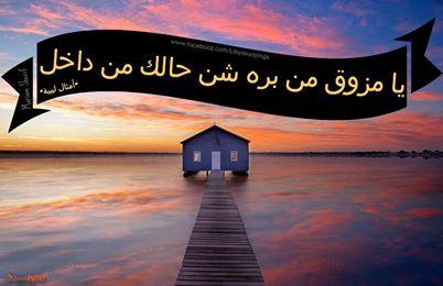 أمثال ليبية عامية 2015 , حكم وامثال ليبية عامية و شرح معانيها 2015 , امثال وصور ليبية 2015