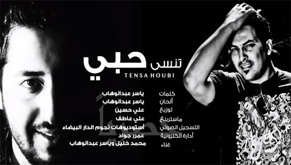 تحميل اغاني ياسر عبد الوهاب mp3
