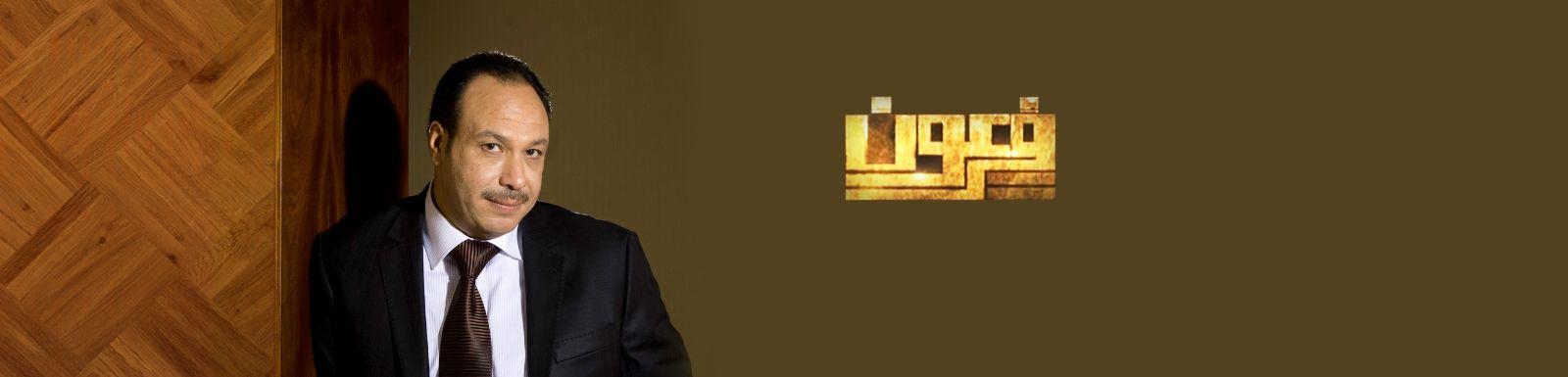 مشاهدة مسلسل فرعون الحلقة 9 كاملة على قناة mbc
