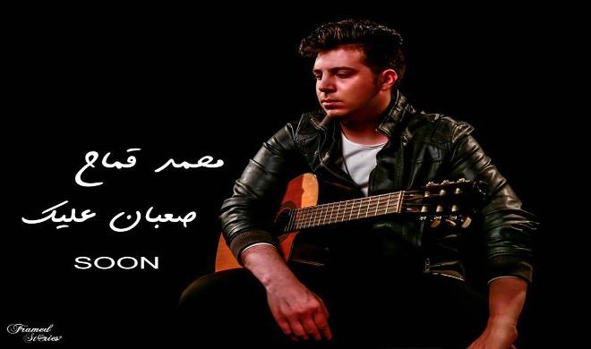 كلمات اغنية صعبان عليك محمد قماح 2014 كاملة مكتوبة
