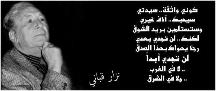 عن الحب والوطن والجمال.. مقتطفات من روائع نزار قباني