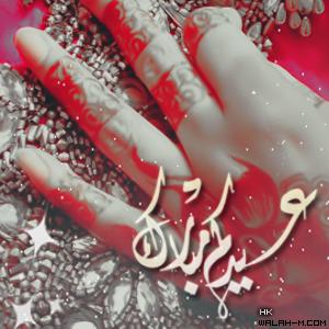 خلفيات مكتوب عليها تهاني لعيد الفطر 2014 , أحلى صور عيد مبارك 2015 269254_dreambox-sat.