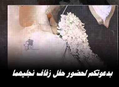 رمزيات واتس اب دعوة زواج 2014 , خلفيات دعوة زوج للواتس اب 2015