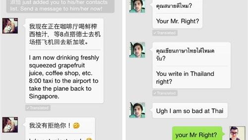 ����� ����� �� ��� WeChat ������ ������� 2014