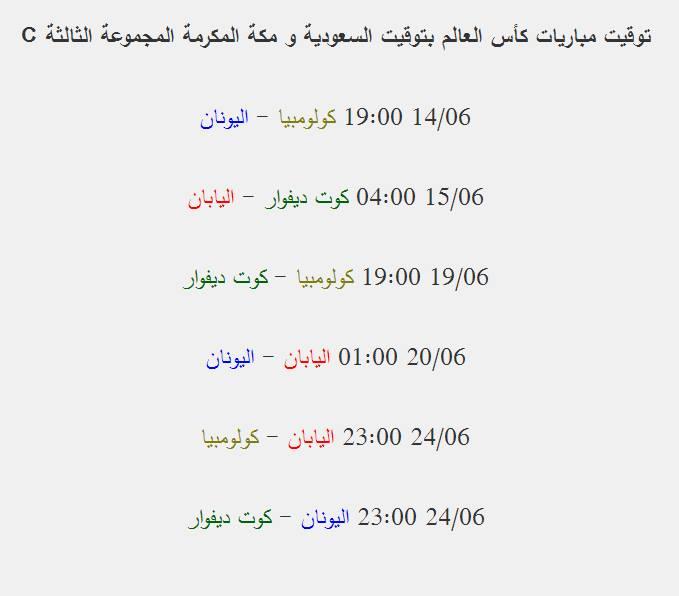 مواعيد وجدول مباريات كأس العالم 2014 بتوقيت مكة المكرمة