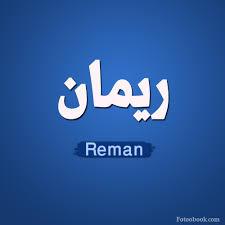 ��� �������� ����� ����� ��� ����� 2014 , ��� ������ ��� ����� 2015 Reman